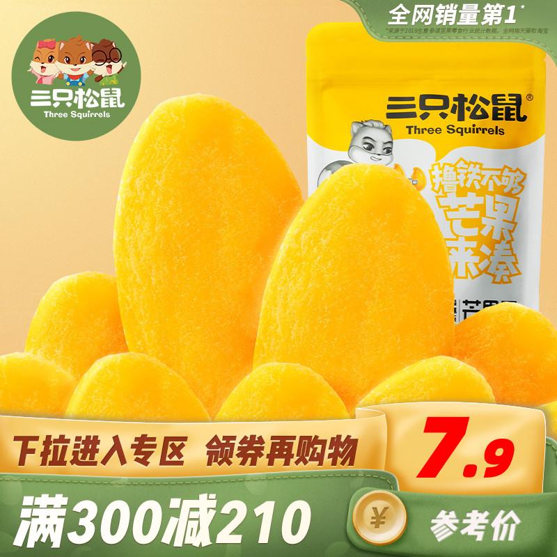 满减【三只松鼠_芒果干116g】泰国风味休闲食品蜜饯水果果脯零食图片