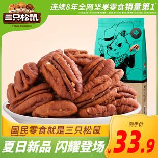 【三只松鼠_碧根果仁165g】零食坚果干果特产炒货山核桃干果袋装