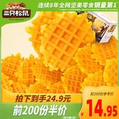 【三只松鼠_轻格华夫饼750g】零食推荐整箱面包健康零食营养蛋糕
