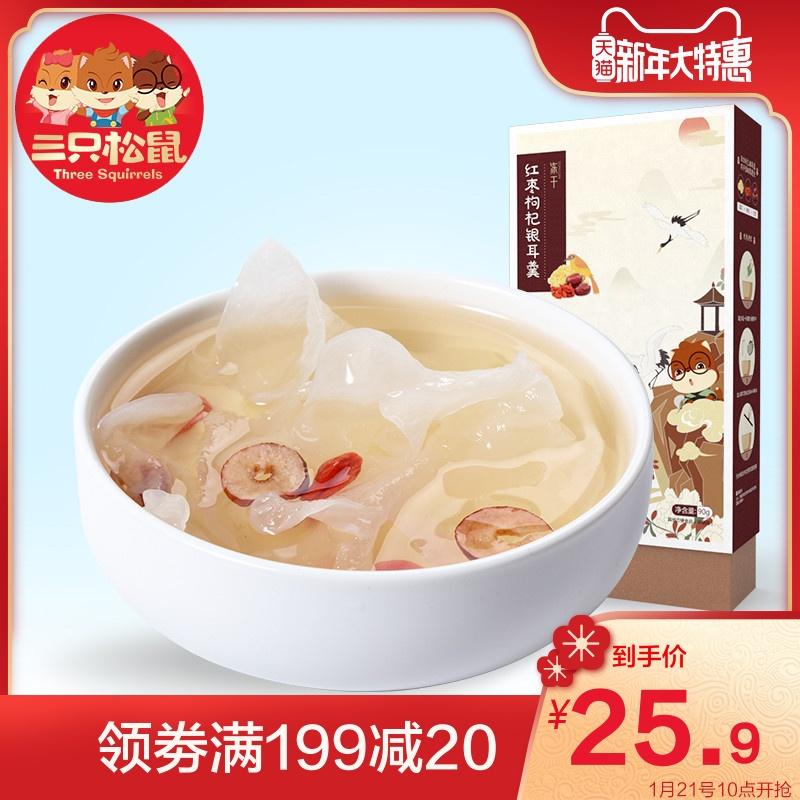 【三只松鼠_冻干红枣枸杞银耳羹90g】早餐代餐即食鲜炖银耳汤礼盒