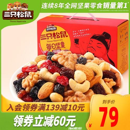 【薇娅推荐_】三只松鼠_每日坚果750g/30包网红爆款零食大礼包