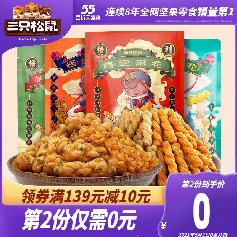 【第2件0元】悟空麻花108g*2