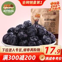 满减三只松鼠蓝钻石蓝莓干108g休闲零食蜜饯果脯超级水果干