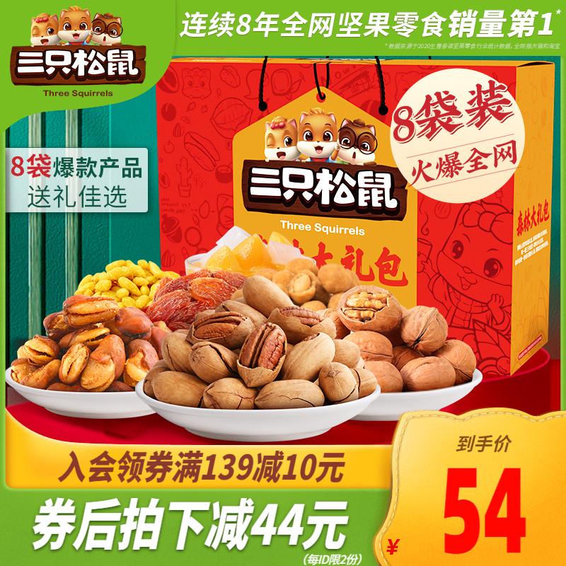 【三只松鼠_坚果大礼包1498g/8袋】网红零食小吃休闲食品健康礼盒