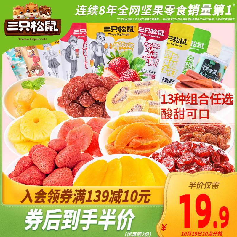 爆款芒果红枣山楂草莓干