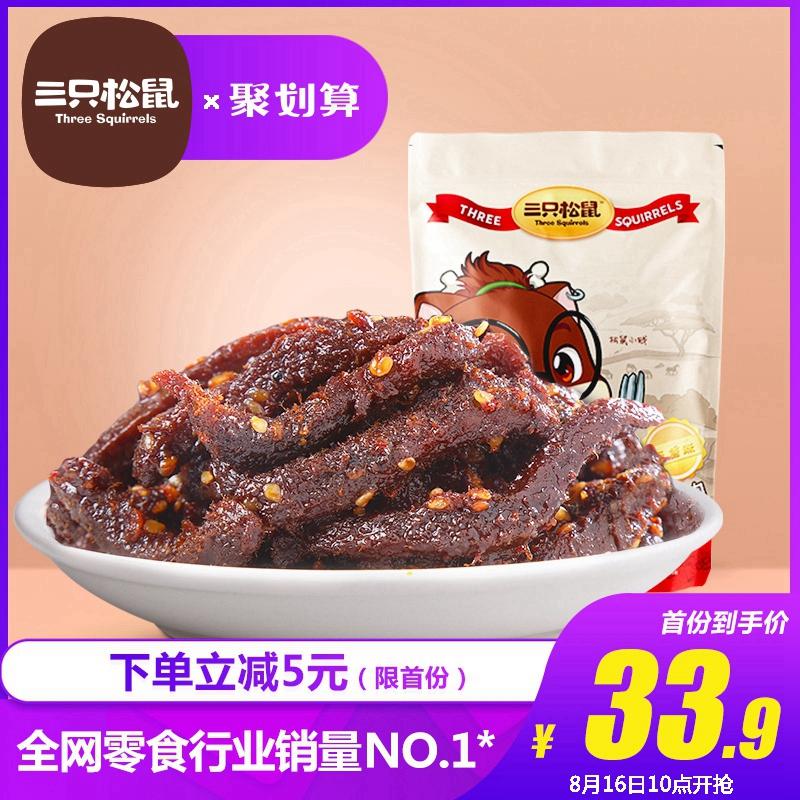 【三只松鼠_手撕牛肉210g】零食特产肉脯小吃牛肉干麻辣/五香味