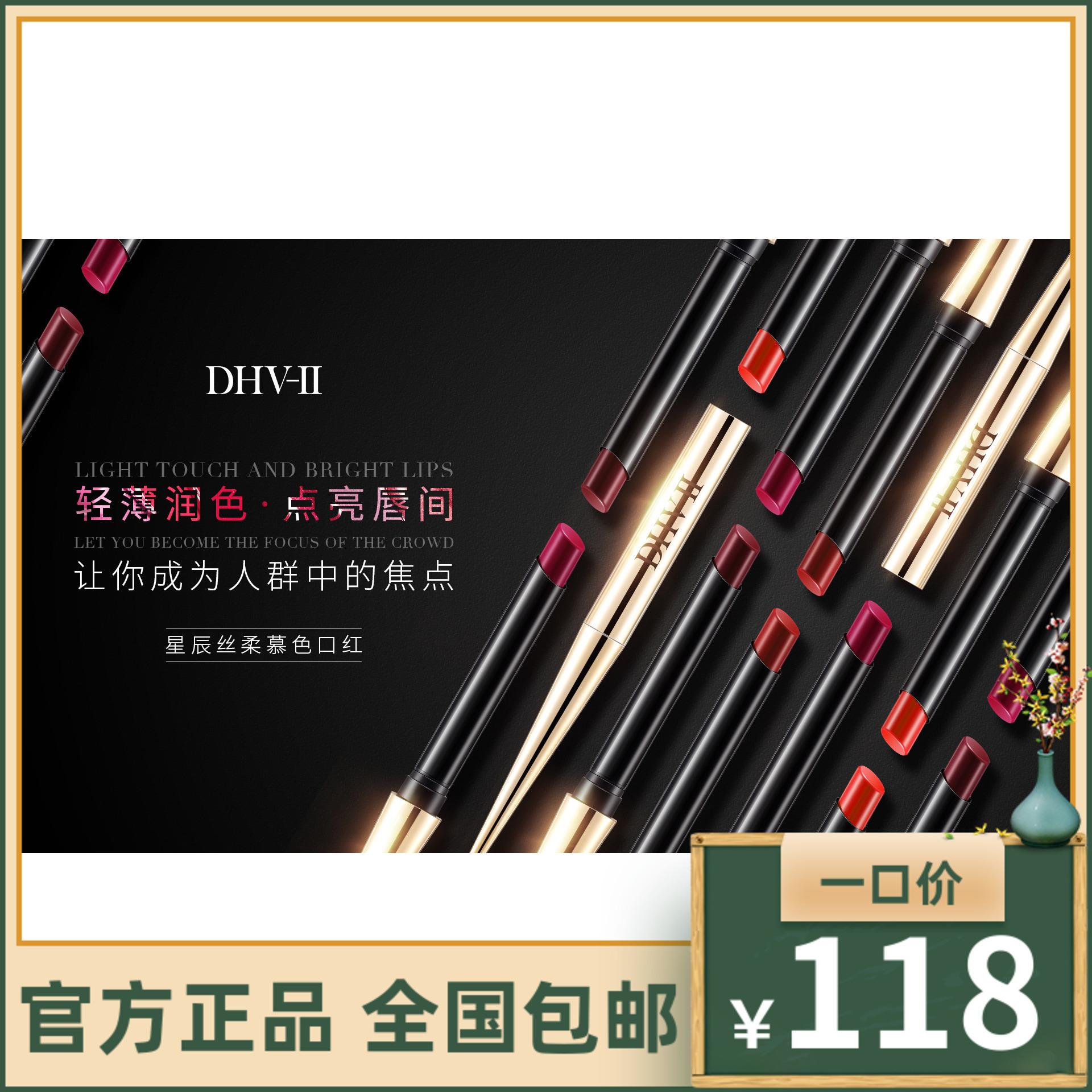 DHV烟管口红新品彩妆星辰丝绒滋润亮丽饱满持久不易掉色