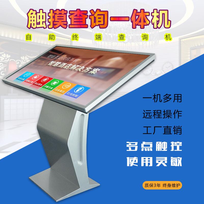 卧式广告机 32寸自助触摸查询一体机学生学校图书机教师电脑机厂