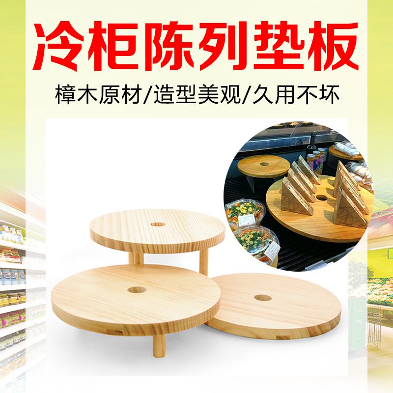 丁峰 超市冷柜底陈列垫板实木圆形托盘生鲜水果展示架风幕柜配件