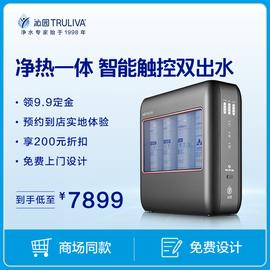 【商场同款】新品沁园新品橱下净热一体纯水RO机KRL8803H 新