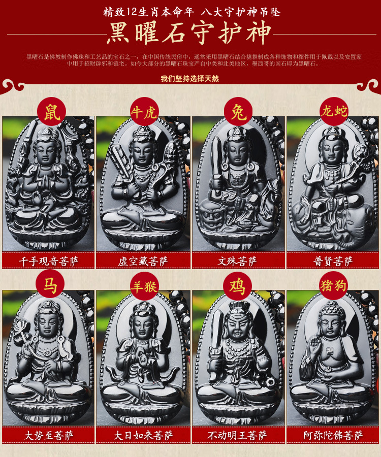 The same natural Obsidian Benming Buddha necklace, eight Guardian gods pendant and twelve zodiac signs