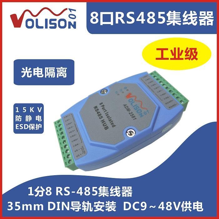 Изолированный 8-канальный 485-концентратор 8-портовый сплиттер RS485 1 минута 8 ретранслятор ретранслятора разделов