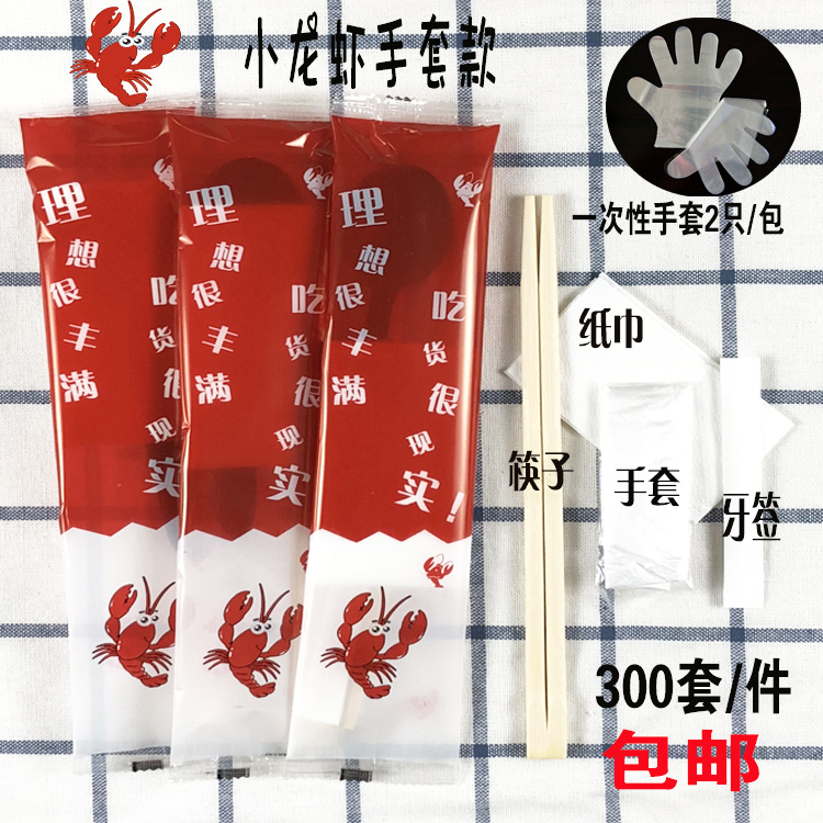 Disposable chopsticks set packing 4-piece spoons, paper towel gloves, 4-in-1 take out fast food utensils 300 sets