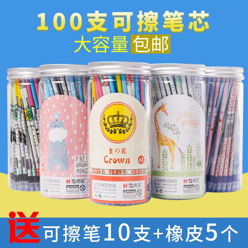 小学生可擦笔笔芯0.5晶蓝黑色热磨摩易消魔力擦中性水笔批发0.38