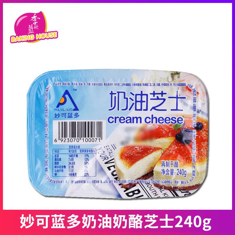 烘焙原料 妙可蓝多奶油奶酪芝士 cream cheese 乳酪蛋糕原料240g