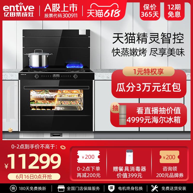 entive/亿田蒸烤集成灶天猫精灵D5ZK厨房娱乐智能语音蒸烤一体