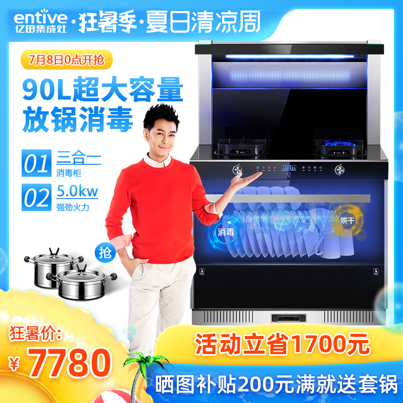 entive/亿田 D8G集成灶侧吸下排式一体灶油烟机燃气灶消毒柜 家用