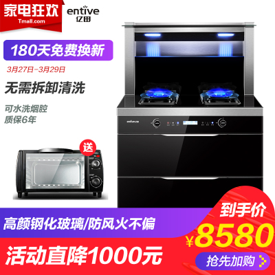 杭州亿田集成灶专卖店,品质好不好?
