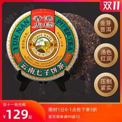 虎标临沧五号金芽普洱茶熟茶357g云南七子饼茶 大叶种晒青茶