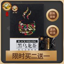 250g茶叶剪减切高浓度油切黑乌龙茶黑乌龙茶木炭技法特级乌龙茶