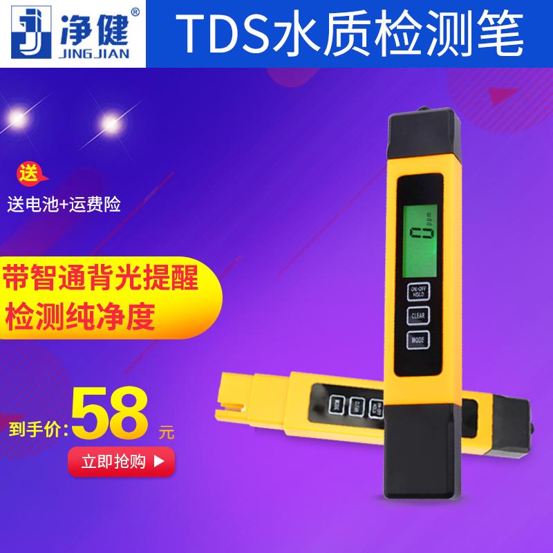 净健多功能tds水质测试笔饮用水检测笔工具箱家用测水仪器导电率