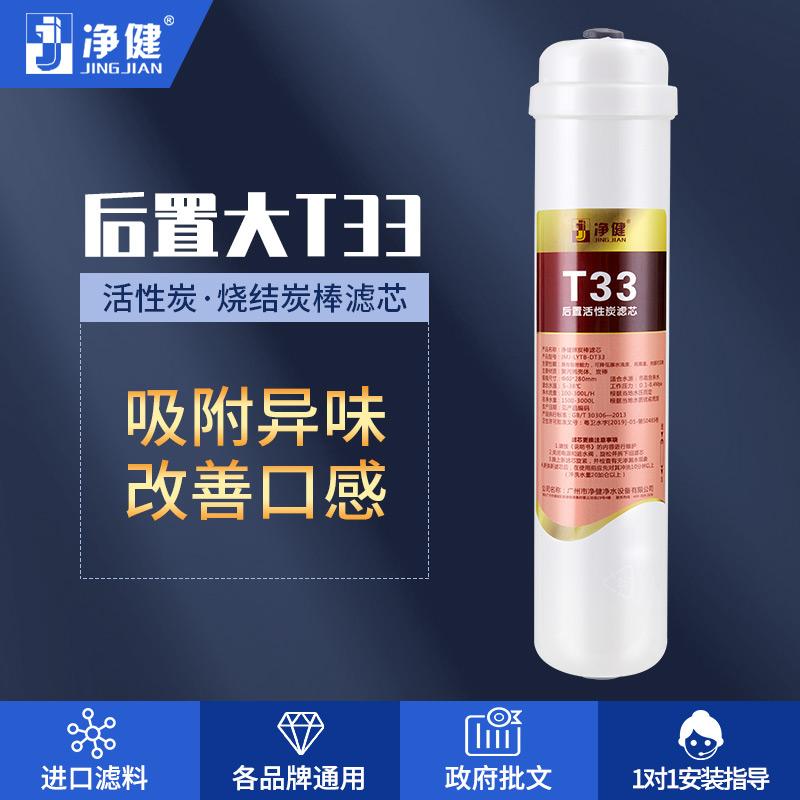 净健去余氯滤芯纳米烧结钻化炭棒滤芯 大T33后置活性炭净水器滤芯
