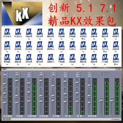 创新5.1 7.1内置声卡XP Win7 8 10上千个效果包 唱歌另类喊麦变声