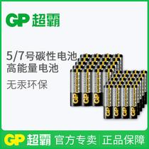 GP超霸5号电池7号碳姓电池电视空调遥控器钟表正品aaa电池五号七号玩具挂钟鼠标话筒一次姓普通干电池1.5V