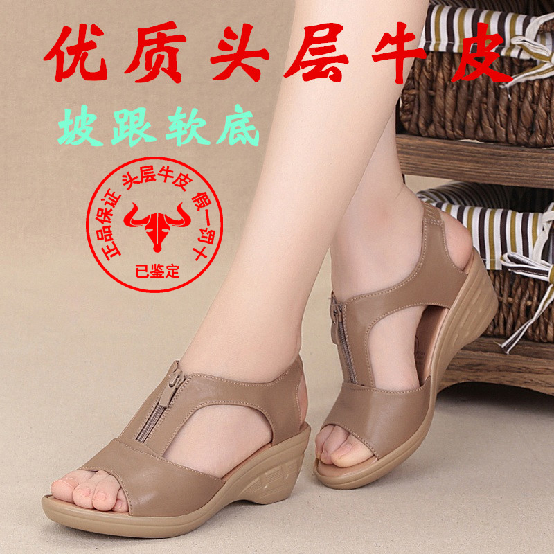 Snow yierkang leather shoes womens genuine leather slope with mothers sandals womens soft sole and soft surface middle-aged and Old Age sandals summer womens shoes