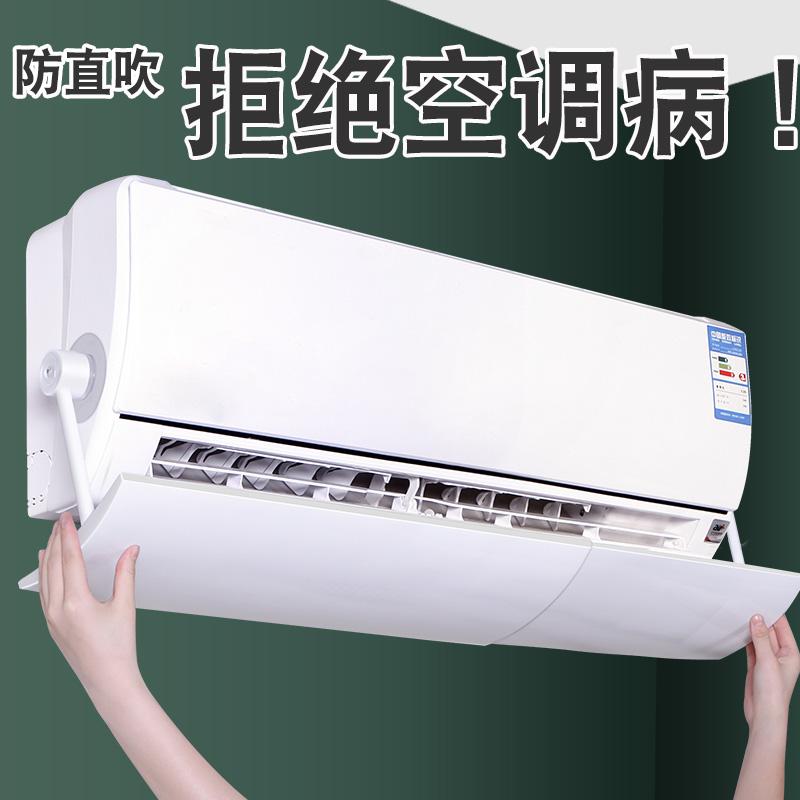 热销0件买三送一空调出风口风罩产妇遮挡孩子挡风板