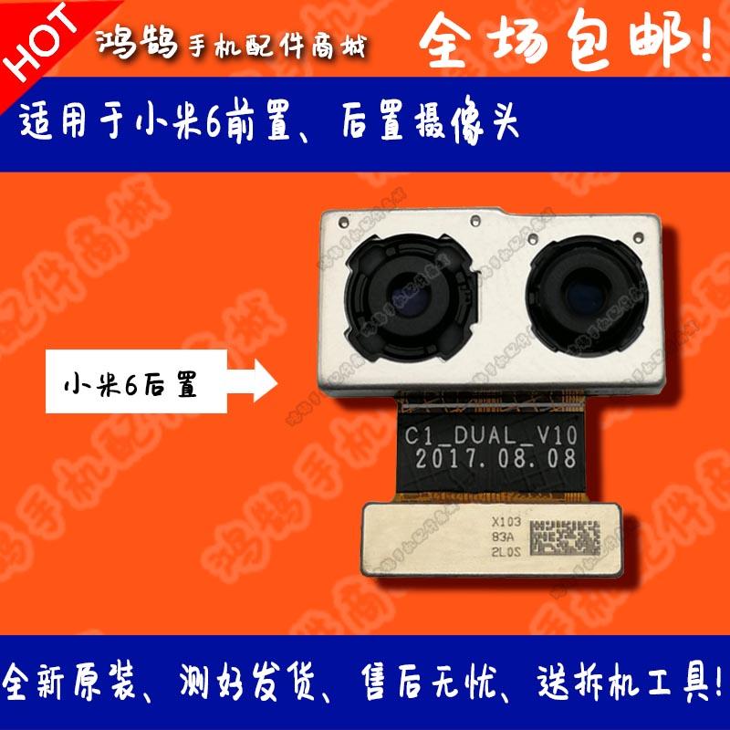 原装小米6前置后置摄像头 双摄像头 大小照相头 全新原装正品配件 手机零部件 原装摄像头模组 内置摄像头