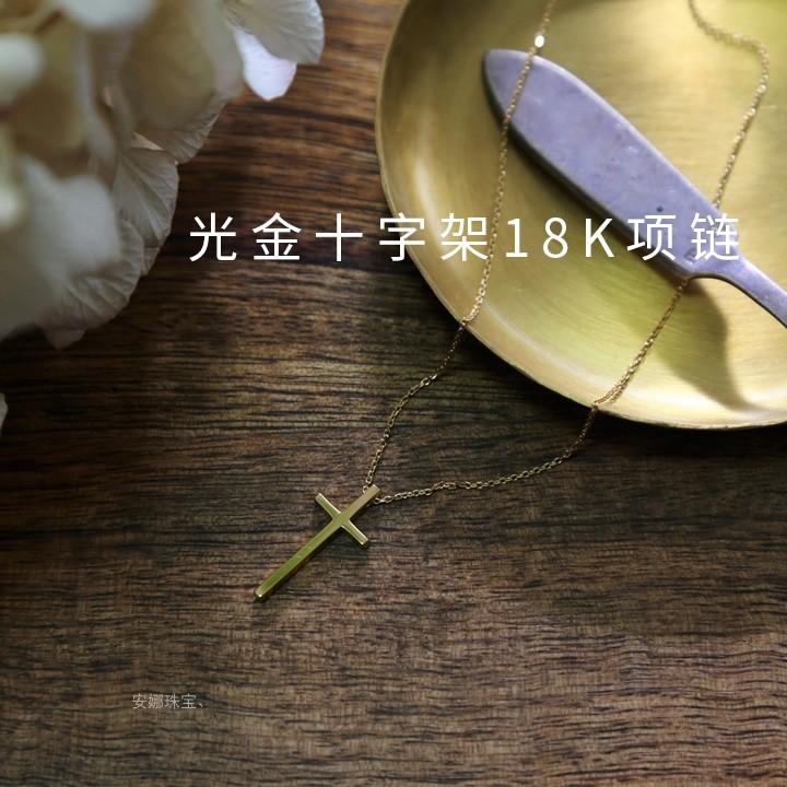 安娜珠宝、简约光金素金十字架吊坠含链18K白金黄金玫瑰金女项链