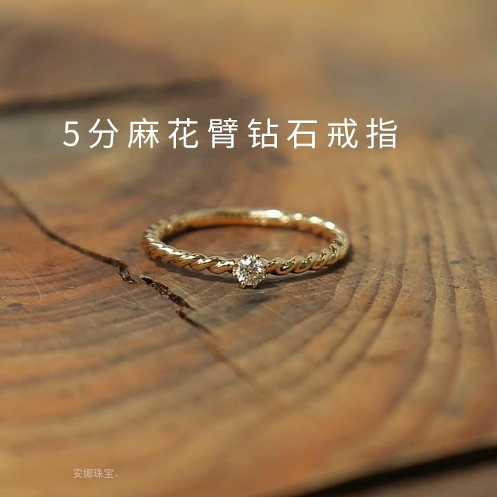 安娜珠宝、天然真钻石5分麻花臂钻石戒指18K黄金白金玫瑰金戒尾戒