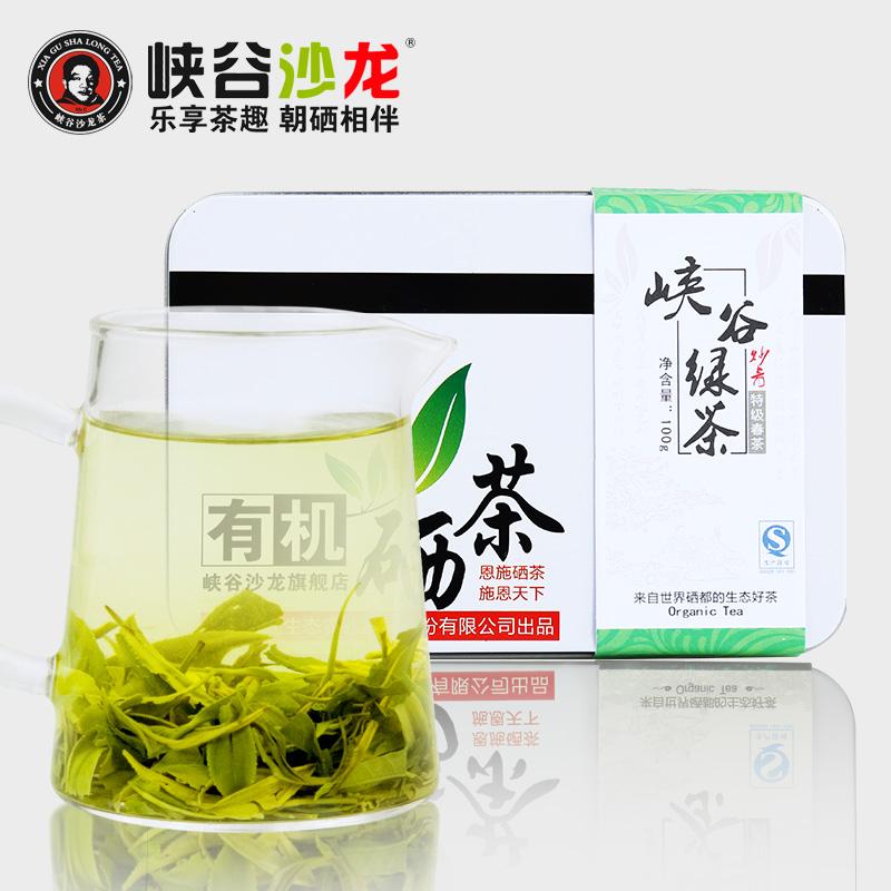 峽穀沙龍2016年春茶高山有機綠茶 硒都綠茶炒青茶葉 100g鐵盒裝