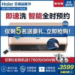 Haier/海尔 EC6003-ME7(U1)60升热水器电家用卫生间储水洗澡智能