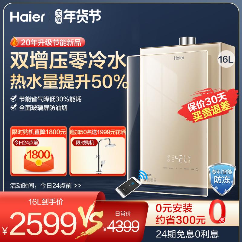 海尔燃气热水器电家用天然气恒温零冷水强排即热智能增压16升WN5S 2099元