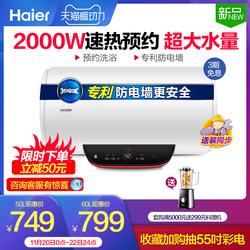 海尔/统帅Y2S热水器电家用60L/50升速热小型新品储水式卫生间淋浴