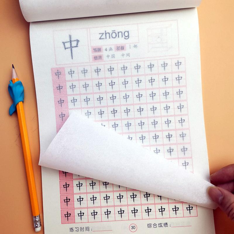 儿童基础汉字蒙纸描红本幼儿园学前大班启蒙练字帖一年级写字本
