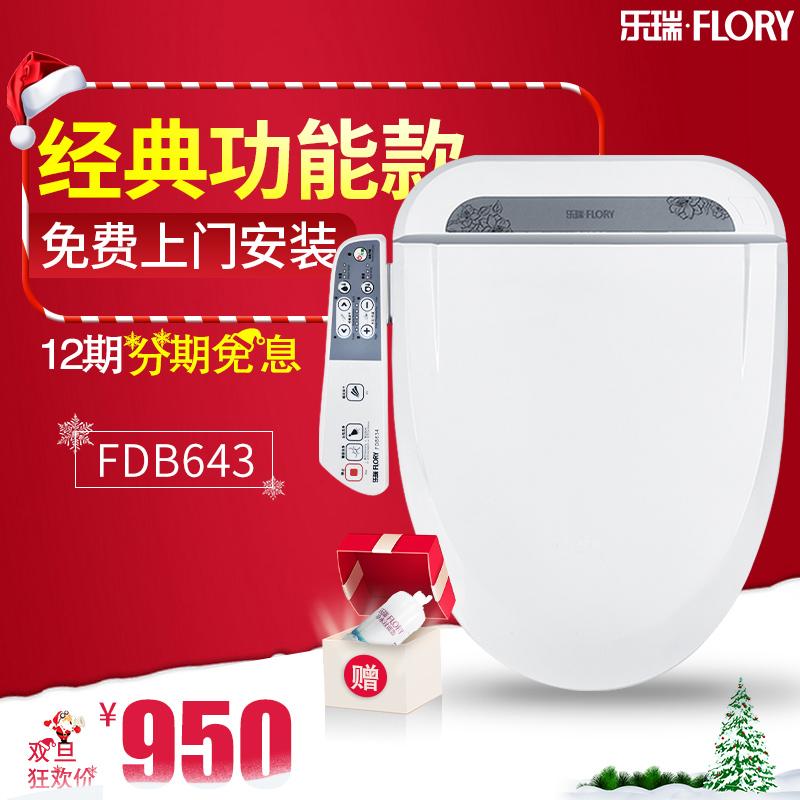 樂瑞智能馬桶蓋衛洗麗 智能坐便蓋板加熱清洗潔身器FDB643