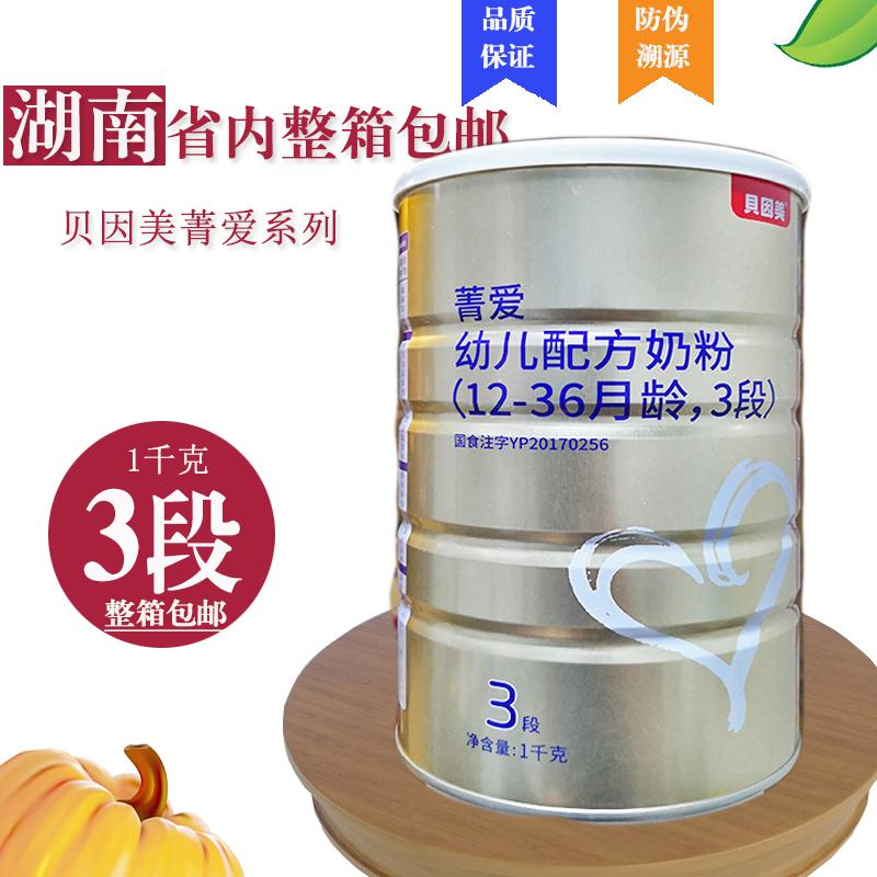 18年11月产贝因美金装爱加3三段1000克幼儿配方奶粉菁爱+新包装