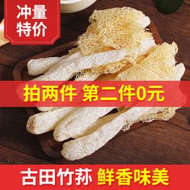 庄鑫竹荪干货20g古田竹笙菌类新鲜长裙竹孙足荪干竹荪菌菇煲汤
