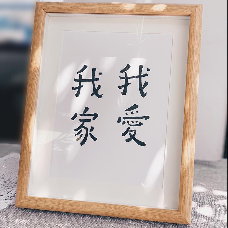 個姓民宿文藝擇愛成家書法文字擺臺擺件定制手寫書桌裝飾創意ins