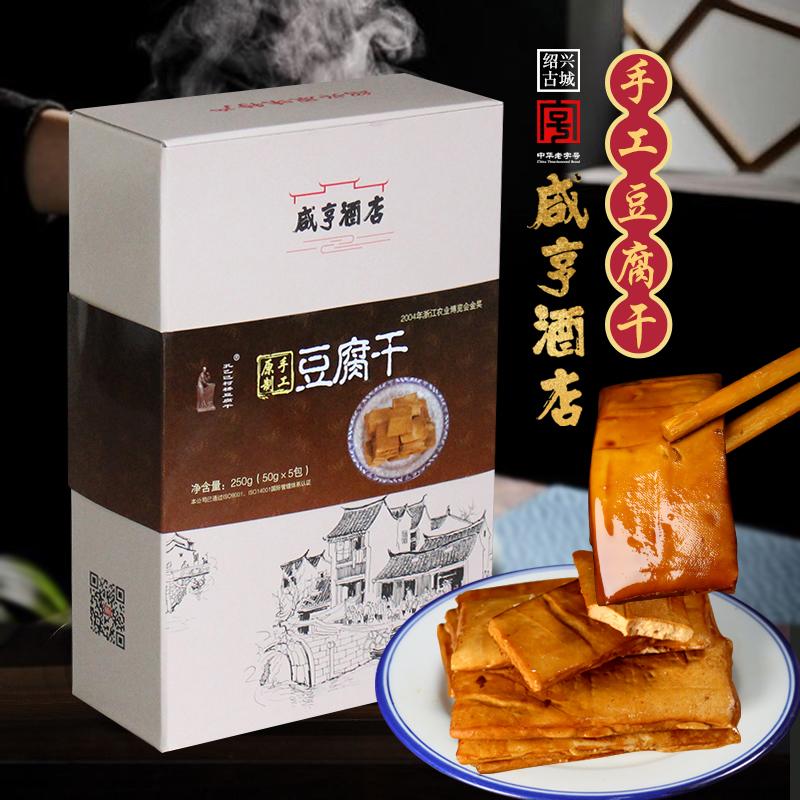 绍兴特产咸亨酒店孔乙己柯桥豆腐干250g礼盒装香干休闲零食