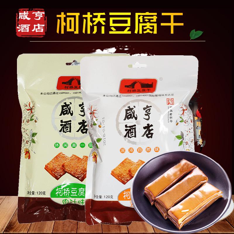 咸亨酒店柯桥豆腐干肉汁味五香味2口味120gx2包豆干休闲零食