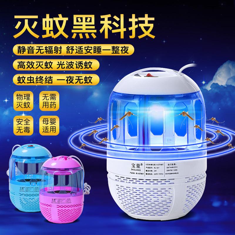 灭蚊灯光触媒家用无辐射静音电子灭蝇驱蚊器吸捕蚊杀虫灯灭蚊神器