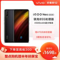 至高省300vivoiQOONeo855高通骁龙855处理器游戏指纹智能手机vivoiqooneoiqooneovivo新iqoo限量版