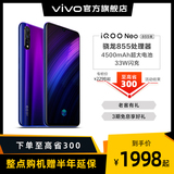 【至高省400】vivo iQOO Neo 855高通骁龙855处理器游戏指纹智能手机vivoiqooneo iqooneo vivo新iqoo 限量版