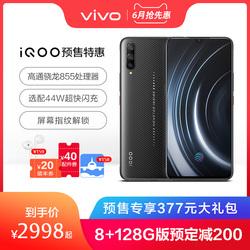 【预售8G版减200赠豪礼】vivo iQOO高通骁龙855处理器水滴全面屏智能游戏限量手机官网 vivoiqoo iqoo