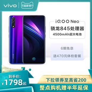 【领券至高减200】vivo iQOO Neo高通骁龙845处理器游戏指纹全面屏智能手机正品vivoiqooneo iqooneo 新iqoo