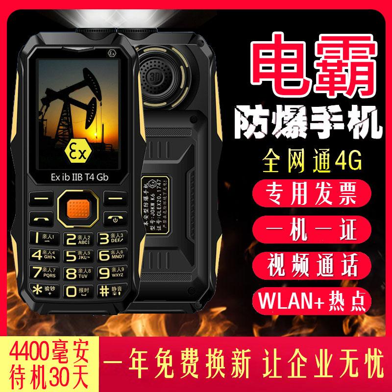 全网通4G防爆手机移动联通电信双卡...